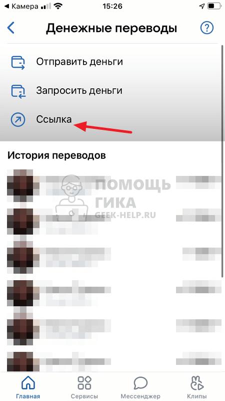 Как сделать QR код ВКонтакте для денежного перевода на телефоне шаг 4