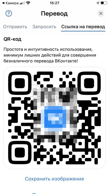 Как сделать QR код ВКонтакте для денежного перевода на телефоне шаг 5