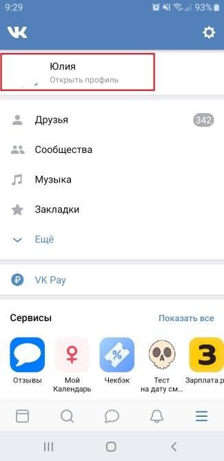 Как сделать QR код ВКонтакте для личной страницы на телефоне шаг 1