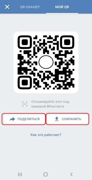 Как сделать QR код ВКонтакте для личной страницы на телефоне шаг 3