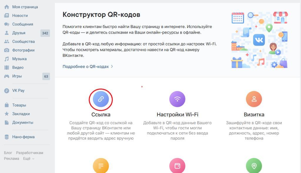 Как сделать QR код ВКонтакте для личной страницы?