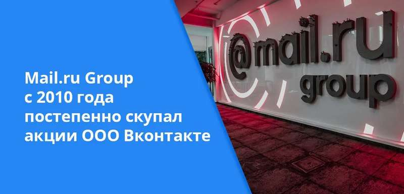 Кому сейчас принадлежит Вконтакте