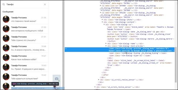 Просмотрите html-код нужного сообщения и найдите там нужный текст