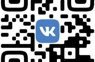 QR код ВК, как создать, отсканировать