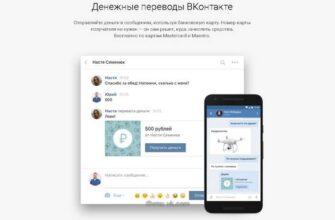 Денежные переводы Вконтакте 2021😎
